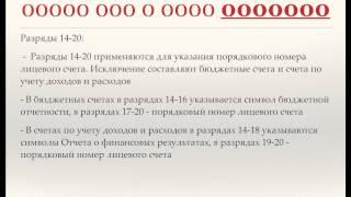 видео Порядок открытия расчетного счета в банке