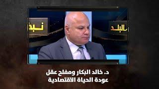 د. خالد البكار ومفلح عقل - عودة الحياة الاقتصادية - نبض البلد