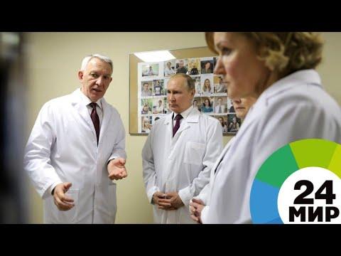 Медицина будущего: Путина впечатлила работа центра Алмазова - МИР 24