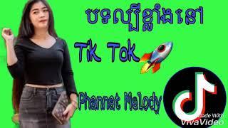 Download Video Javhihi com Melody Remix បទល្បីខ្លាំងនៅ Tik Tok 🚀Phannat Melody MP3 3GP MP4