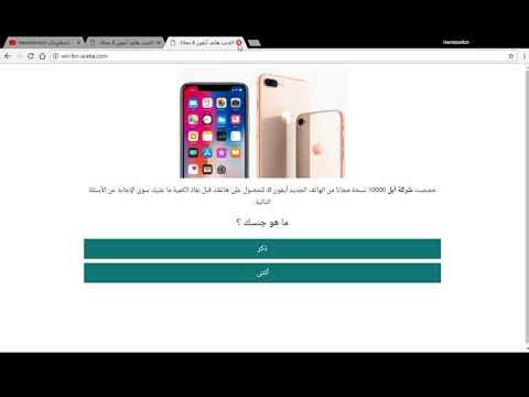 كيفيه كسب هاتف ايفون 8 مجانا 2018 Youtube
