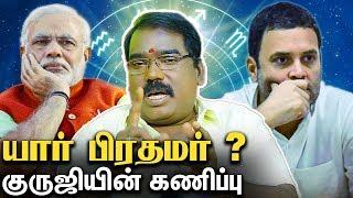 யார் பிரதமர் ? ஜோதிடர் கணிப்பு : Adithya Guruji Astrologer's Prediction on Lok Sabha Election 2019