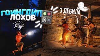 ГОИНГДИП ТУПЫХ АГРОШКОЛЬНИКОВ ?! - Rust Duo Выживание