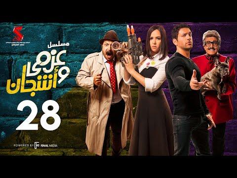 Azmi We Ashgan Series - Episode 28   مسلسل عزمي و أشجان - الحلقة 28 الثامنة