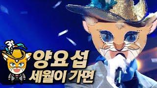【#복면가왕클린】양요섭(Yang Yoseop) - 세월이 가면(As time passes) | 클린버전 | 무자막 | 패널X | #TVPP