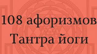 108 афоризмов Тантра йоги. аф 45 47 ч.2