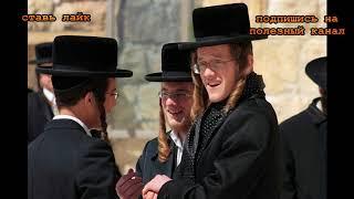 ★Чем отличается еврейское воспитание детей. Вот почему еврейские дети самые гениальные и успешные.