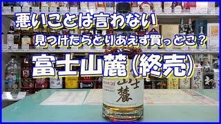 富士山麓飲んでみた [Discontinued] Japanese whiskey I tried drinking Mt.Fuji