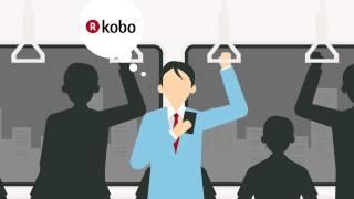 【楽天Kobo】読み方を選びません。30秒ver