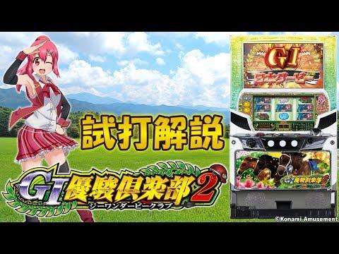 「GⅠ優駿倶楽部2(ダービークラブ2)」新台試打解説