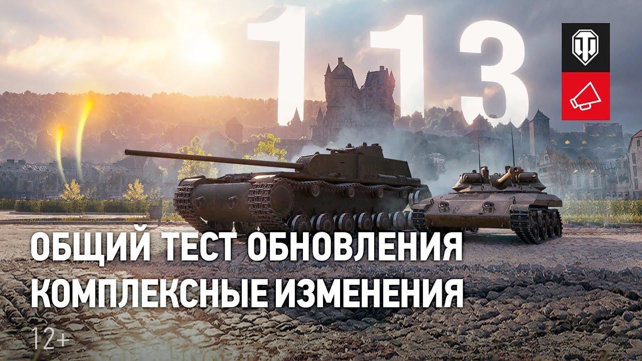 Общий тест обновления 1.13. Часть 2  [World of Tanks]