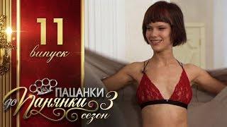 Від пацанки до панянки - Выпуск 11 - Сезон 3 - 02.05.2018