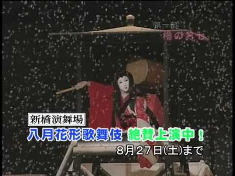 新橋演舞場 八月花形歌舞伎 舞台映像