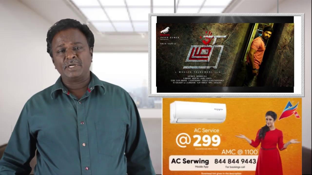 Download Thadam Review - Arun Vijay - Tamil Talkies