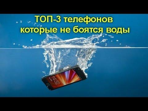 ТОП 3 телефонов, которые не боятся воды