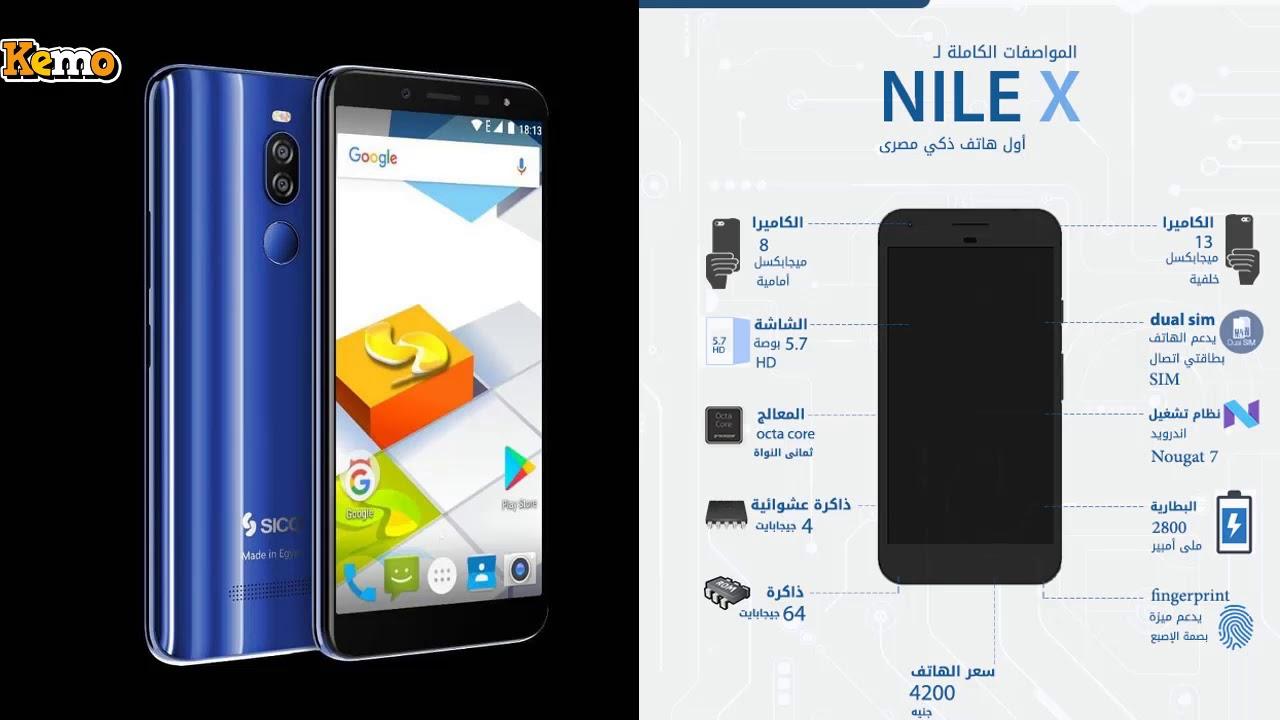 401ee1286 مراجعة سعر ومواصفات الهاتف المصري الجديد Smartphone Nile X من إنتاج Sico  للإلكترونيات