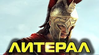 Литерал - Assassins creed Odyssey