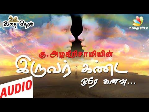 இருவர் கண்ட ஓரே கனவு | Iruvar Kanda Ore Kanavu | Ku Azhagirisamy Tamil Stories | Kadhai Glitz
