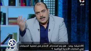 محمد الباز  يسأل  شوبير لماذا تستخدم الاعلام فى تصفية الحسابات لصالح