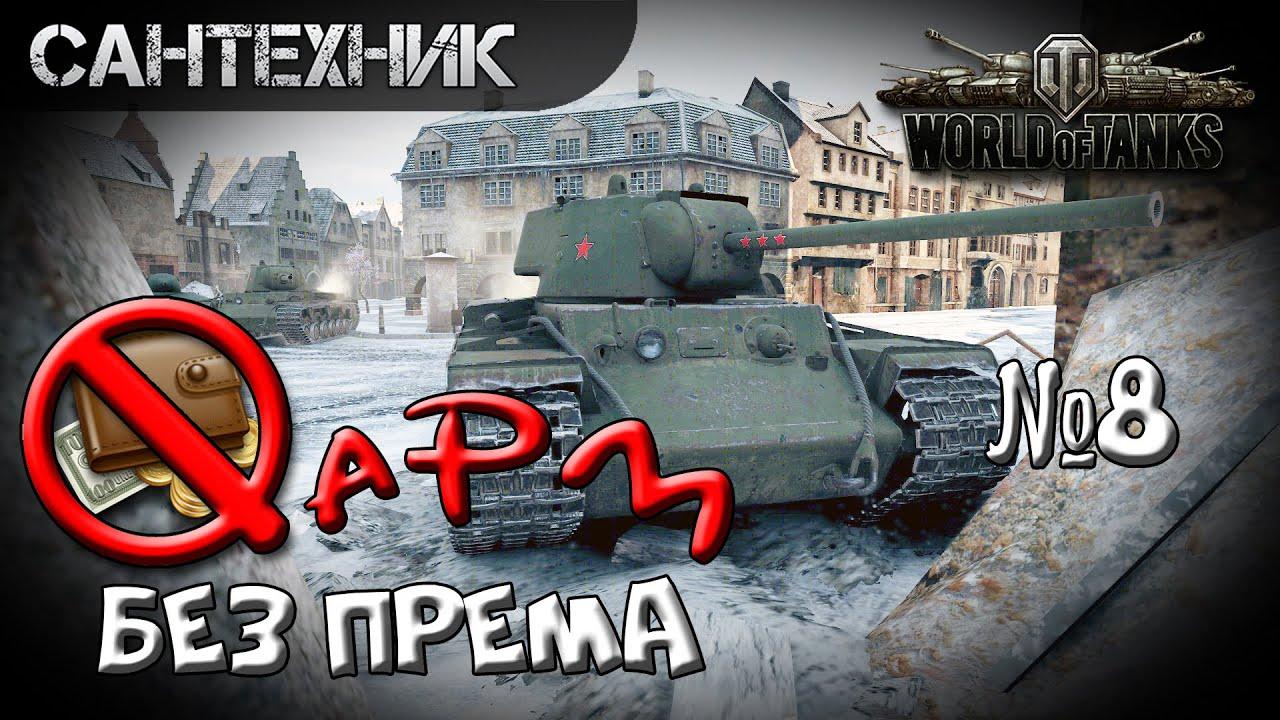 Фарм (заработок) серебра без према Выпуск 8 World of Tanks (wot)