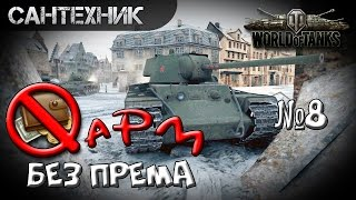Фарм (заработок) серебра без према Выпуск 8  ~World of Tanks (wot)