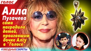 "🔔 Алла  Пугачева  сама  наградила детей, проигавшим  дочке Алсу в ""Голосе"""