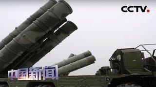 [中国新闻] 媒体焦点:俄罗斯北方舰队换装S-400防空系统 法媒称俄罗斯提高北极战略重要性 | CCTV中文国际