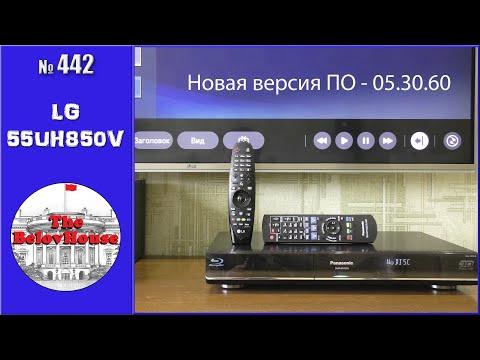 Обновление ПО 05.30.60 для ТВ LG 55UH850V - управление через HDMI