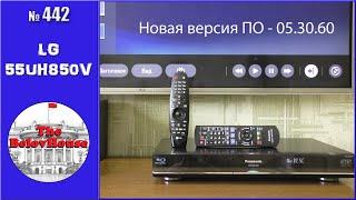 """Обновление ПО 05.30.60 для ТВ """"LG 55UH850V"""" - управление через HDMI"""