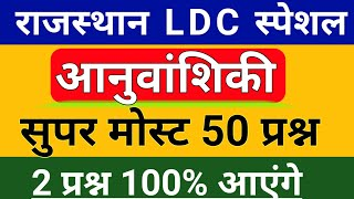 Rajasthan LDC: Genetics (आनुवांशिकी) Top 50 Questions || RSMSSB LDC Science Most Questions In Hindi