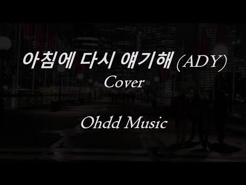 아침에 다시 얘기해 (ADY)- Boi B Cover