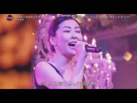中山美穂 WAKU WAKUさせて 2018 FNS歌謡祭 第1夜 2018.12.05