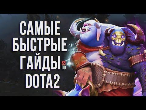 видео: Самый быстрый гайд - ogre magi/О, везунчик! dota 2