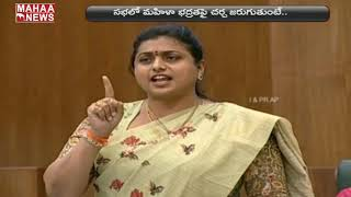 YCP MLA Roja Reacts On TDP  Leaders In AP Assembly Meeting | MAHAA NEWS
