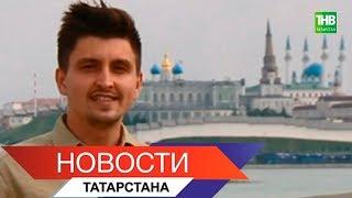 Новости Татарстана 03/07/18 ТНВ