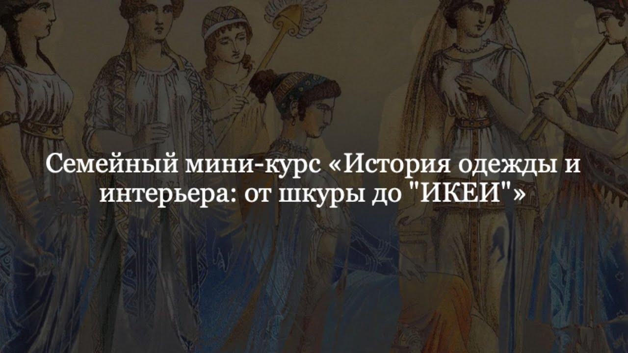 История моды и интерьера от первобытности до XX века. Курс ...