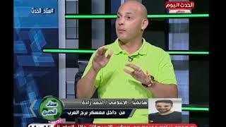 تعليق غير متوقع من الإعلامي أحمد زادة علي مباراة الزمالك والقادسية الكويتي: الزمالك رقم 1 بالكويت