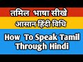 How To Speak Tamil Fluently||Learn Tamil Through Hindi||Part-81||S.K Classes||