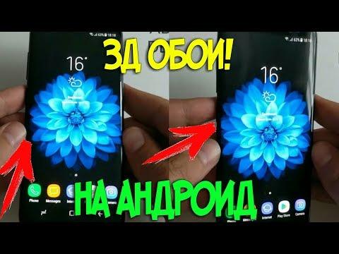 ИНТЕРАКТИВНЫЕ 3Д ОБОИ! 🔴 Hologram Background 🔴 Туториалы на андроид.