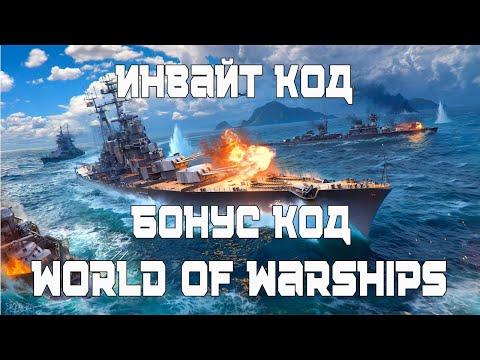 Инвайт код World of Warships 2021 🔥 ПРЕМ, КОРАБЛИ И ДУБЛОНЫ БЕСПЛАТНО ⚓ WoWs