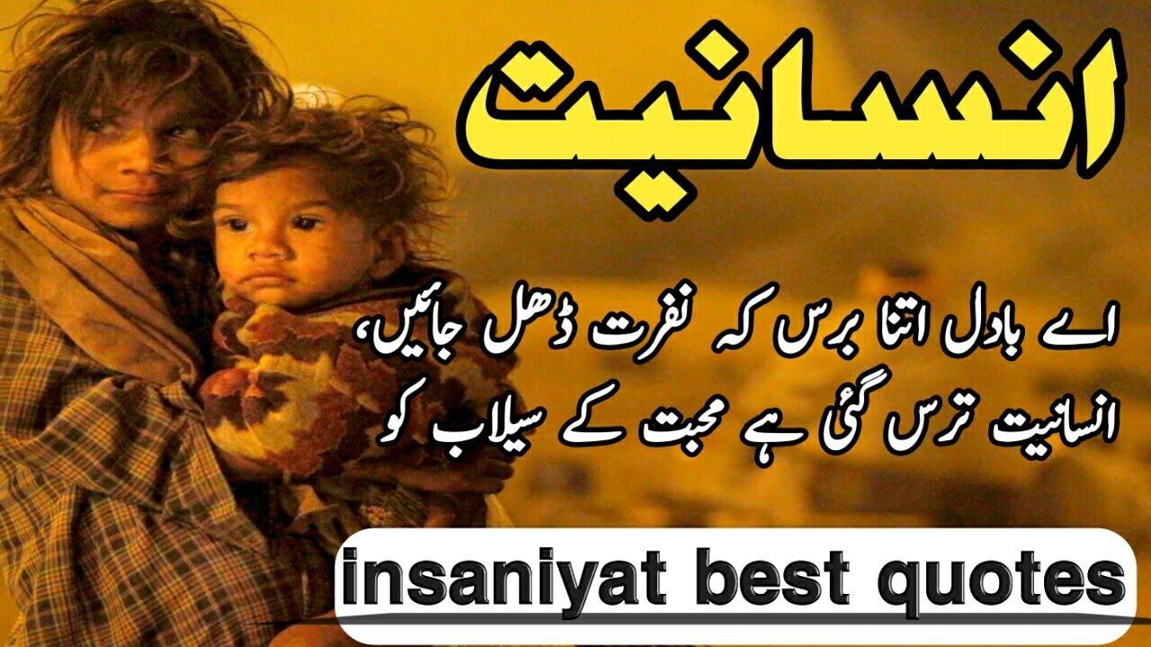 Best amazing Urdu quotes / insaniyat Golden words in Urdu ...