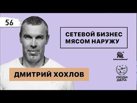 Дмитрий Хохлов: Сетевой Бизнес Мясом Наружу