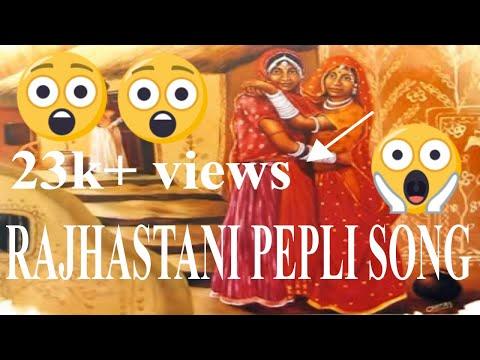 Rajasthani Song Peepli Lokpal Dipu song