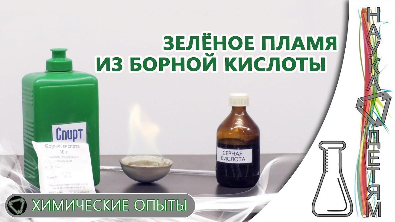 Зелёное пламя из борной кислоты/Green flames of boric acid