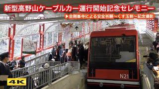 南海 4代目新型高野山ケーブルカー運行開始記念セレモニー②【4K】