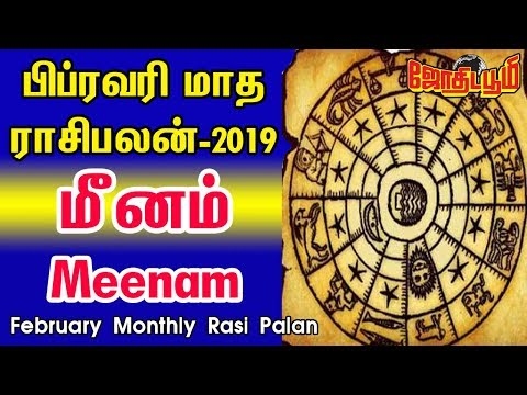 February Month rasi palan - Meenam (Pisces) - 2019   மீனம்   தை - மாசி   Thai - Masi