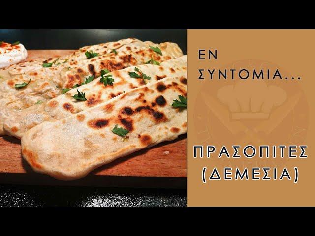 Δεμέσια (Πρασόπιτες) | Thess Kitchen