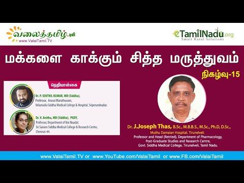 மக்களை காக்கும் சித்த மருத்துவம், நேர்காணல் நிகழ்ச்சி நிகழ்வு - 15 | Dr. J Joseph Thas, Siddha