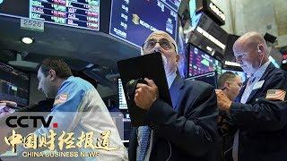 [中国财经报道] 分析认为:中美经贸摩擦进一步升级引发投资者担忧   CCTV财经