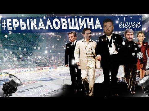 Ерыкаловщина - 11 друзей Оушена